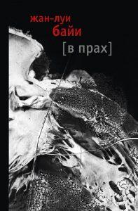bailly-jl-couverture-vers-la-poussiere-russe